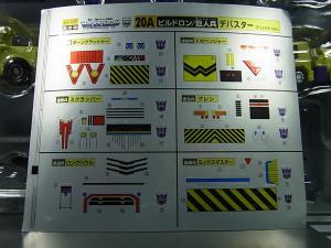 TF アンコール 20-A デバスター アニメカラー ロボットモード040