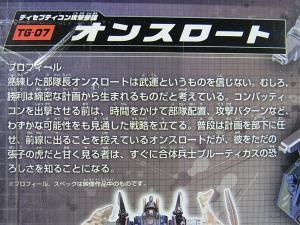 トランスフォーマー TFジェネレーションズ TG07 オンスロート003
