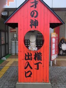 象潟道の駅 道祖神001