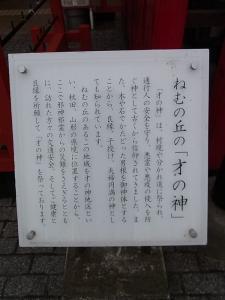 象潟道の駅 道祖神002