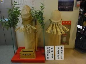 象潟道の駅 道祖神003