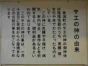 象潟道の駅 道祖神004