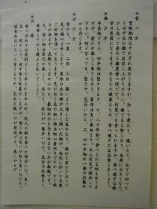 象潟道の駅 道祖神006