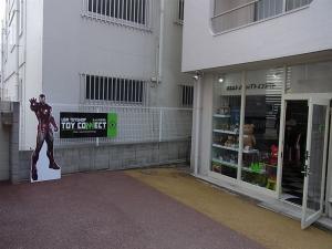 店舗探訪 トイコネクト001