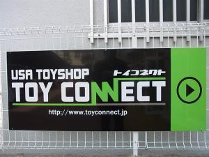 店舗探訪 トイコネクト002