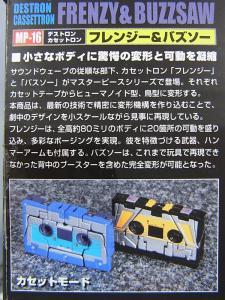 トランスフォーマー マスターピース MP16 フレンジーバズソー003