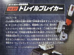 TFジェネレーションズ TG-27 トレイルブレイカー005
