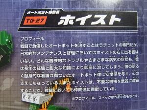 TFジェネレーションズ TG-27 ホイスト004