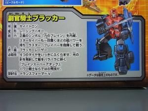 DXトランスフォーマーガム第2弾 02 副官騎士ブラッカーロードブレイバー006