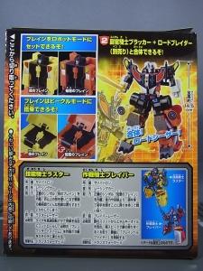 DXトランスフォーマーガム第2弾 03 技能騎士ラスター+作戦騎士ブレイバー003
