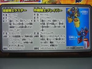 DXトランスフォーマーガム第2弾 03 技能騎士ラスター+作戦騎士ブレイバー004
