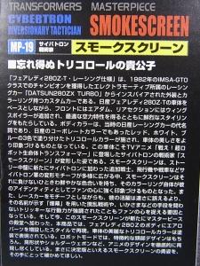 トランスフォーマー マスターピース MP-19 スモークスクリーン003
