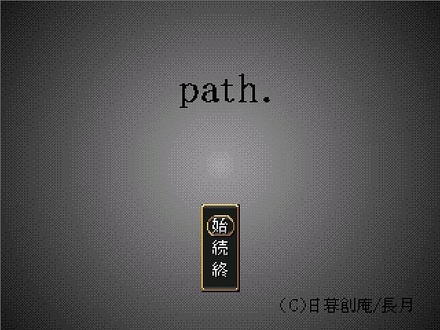 制作記録【道】SS(0)