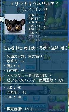 Maple110706_215208.jpg