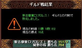 RedStone 10.06.13[05]