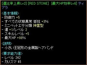 RedStone 10.07.12[02]