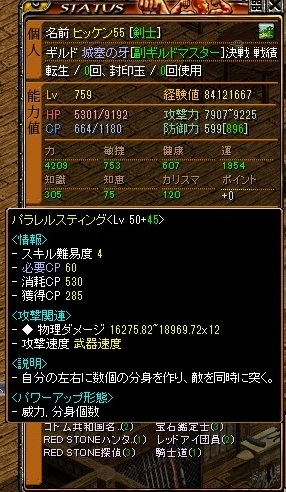 RedStone 10.09.03[01]