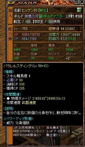 RedStone 10.09.03[07]