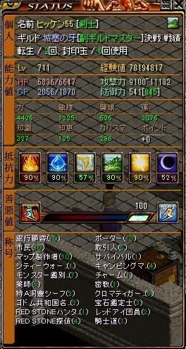 RedStone 11.01.12[03]