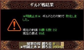 sakura_RedStone 11.03.13[06]
