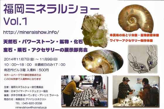 fukuokashow201402.jpg