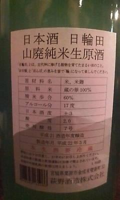 hiwadakaisetsu100501.jpg