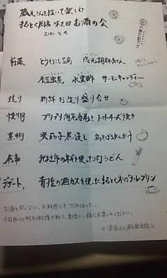 oshinagaki100504.jpg