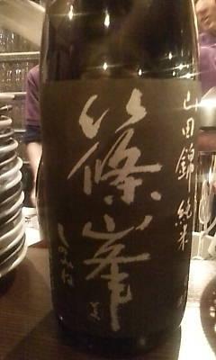 shinomine100501.jpg