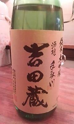 yoshidagura100403.jpg