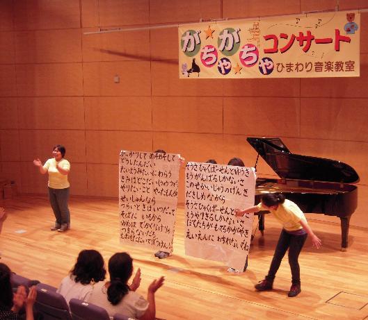 H22がちゃがちゃコンサート 067 - コピー