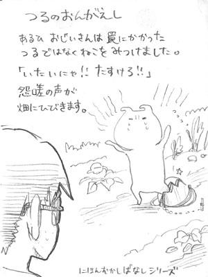 bunyaneko_42.jpg