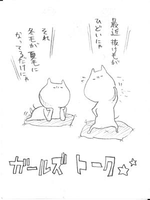 bunyaneko_55.jpg