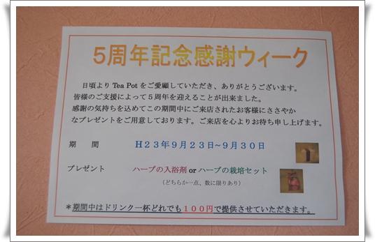 2011_0925(008).jpg