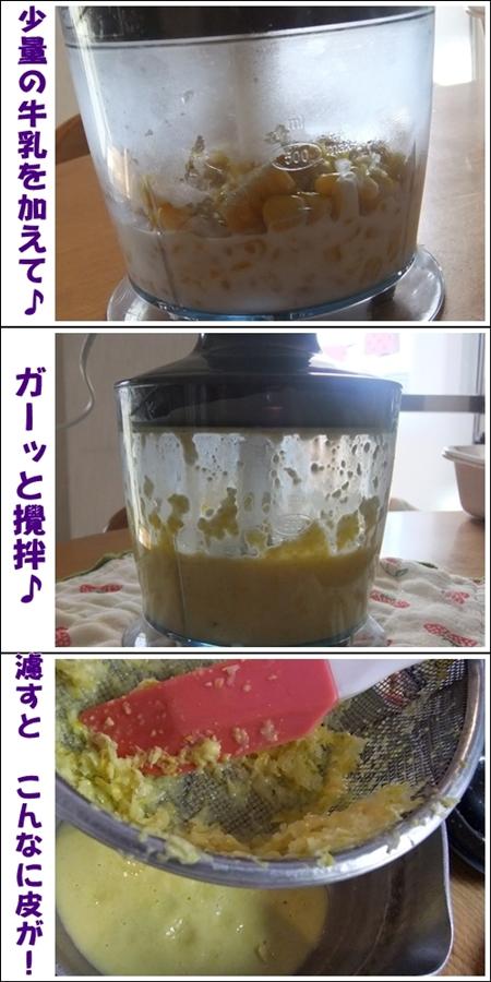 コーンスープ1-1