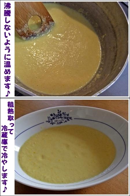 コーンスープ2-2