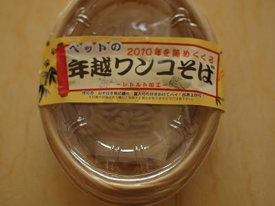 s-2010_12310003.jpg