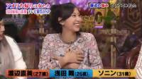 浅田舞がテレビでEカップ乳揉みを公開!『でっけぇ!大きくてキレイで柔らかい』と大絶賛!※乳揉み画像あり