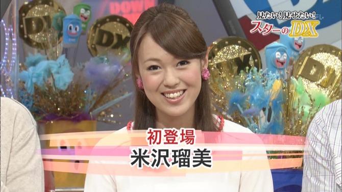 元AKB48米沢瑠美で現在はAV女優の城田理加(しろたりか)7