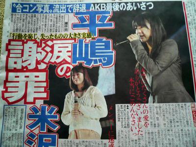 米沢瑠美こ現、城田理加と平嶋夏海の脱退騒動