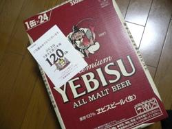 YEBISUビール当選