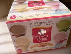 コラーゲン10000+ビタミンC
