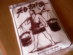 天日古代塩 レポ-1