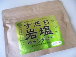 すだち岩塩キャンディーレポ-1