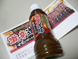 日本食研 焼き肉のたれ