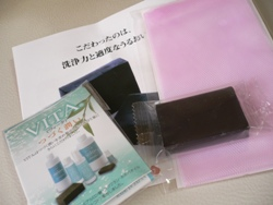 VITA石鹸サンプル