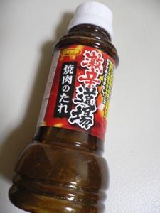 激辛道場焼き肉のたれ-1