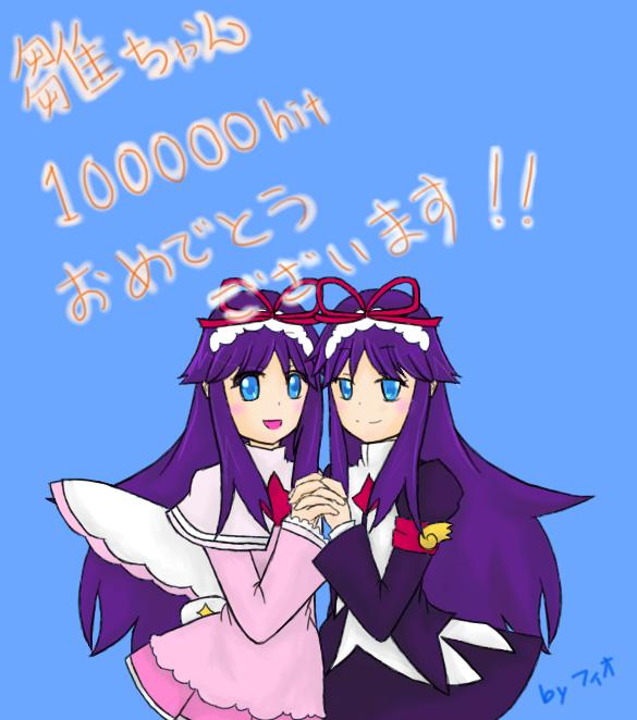 10万HIT