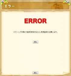 スクリーニング対象IDで登録が削除されました。