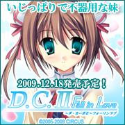 D.C.II Fall in Love ~ダ・カーポII フォーリンラブ~