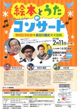 絵本とうたのコンサート